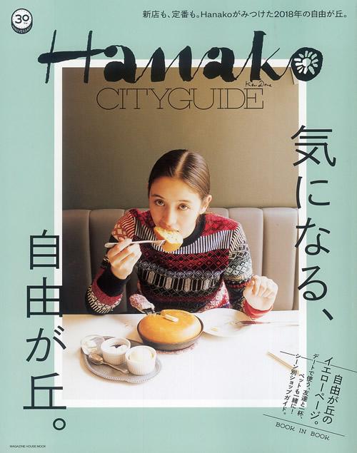 雑誌hanako掲載|自由が丘 天使バレエスクール