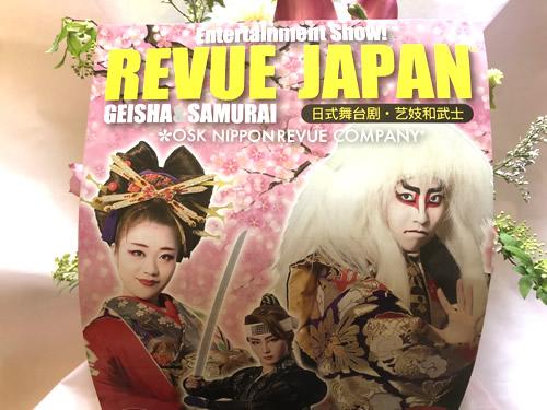 OSK日本歌劇団 羽那舞ちゃん公演ご案内|自由が丘 天使バレエスクール