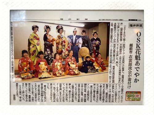 OSK日本歌劇団 羽那舞ちゃん[福井新聞 掲載!]|自由が丘 天使バレエスクール