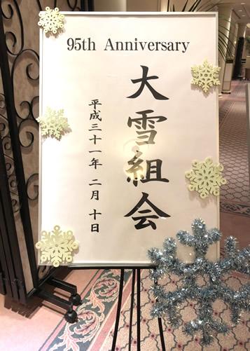 大雪組会 in Tokyo1|自由が丘 天使バレエスクール