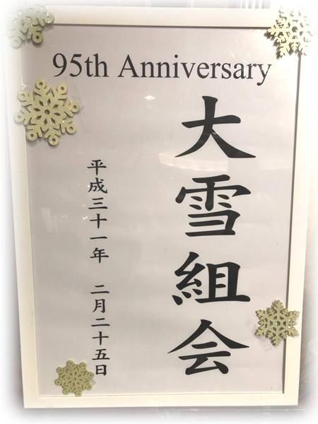 大雪組会 in Takarazuka1|自由が丘 天使バレエスクール