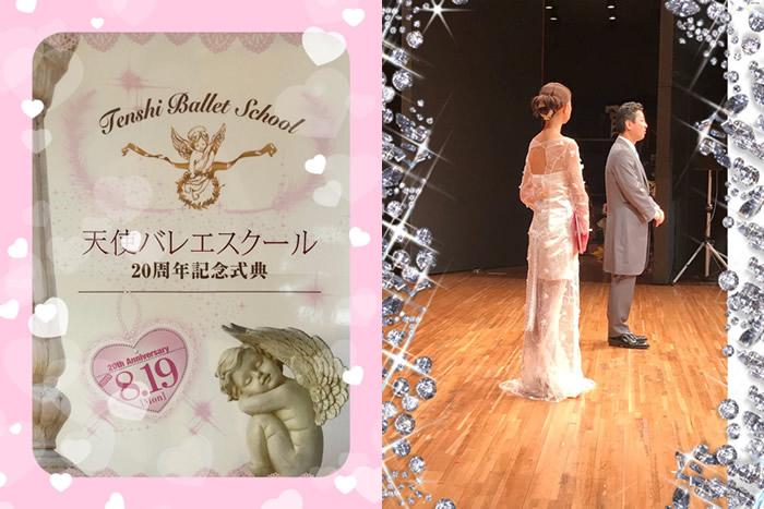 天使バレエスクール『20周年記念式典』1|田園調布 天使バレエスクール