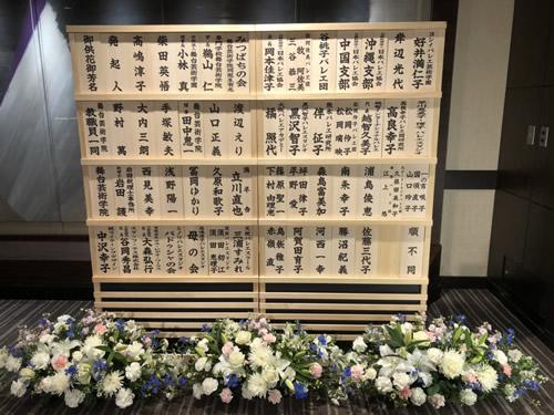 永江巌先生・お別れの会3|世田谷 天使バレエスクール