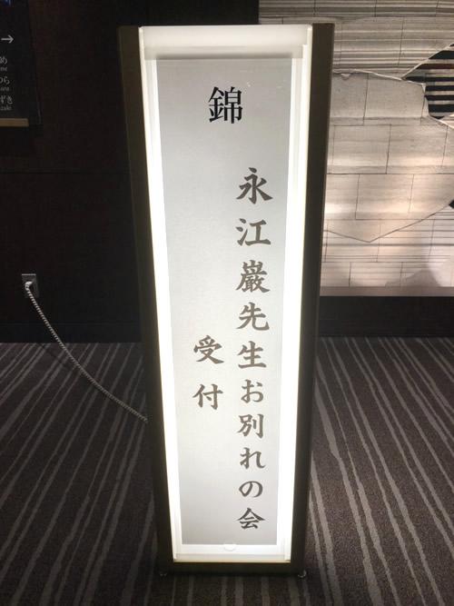 永江巌先生・お別れの会1|世田谷 天使バレエスクール