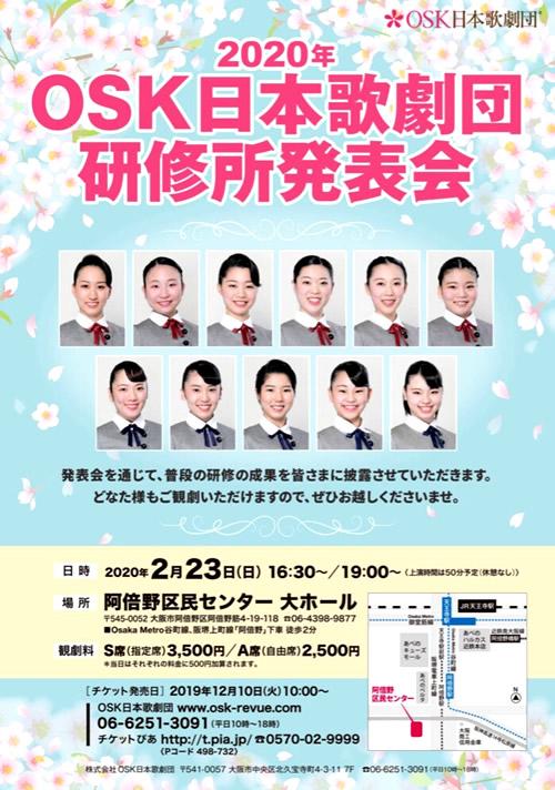宝塚音楽学校 文化祭&OSK日本歌劇団発表会2-2|世田谷・自由が丘 天使バレエスクール