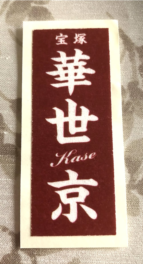 宝塚歌劇団106期 華世京|世田谷・自由が丘 天使バレエスクール