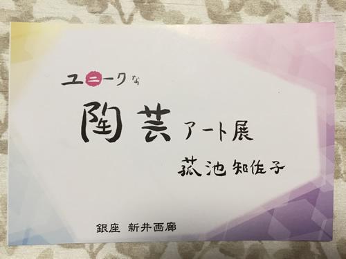 陶芸アート展1|世田谷・自由が丘 天使バレエスクール