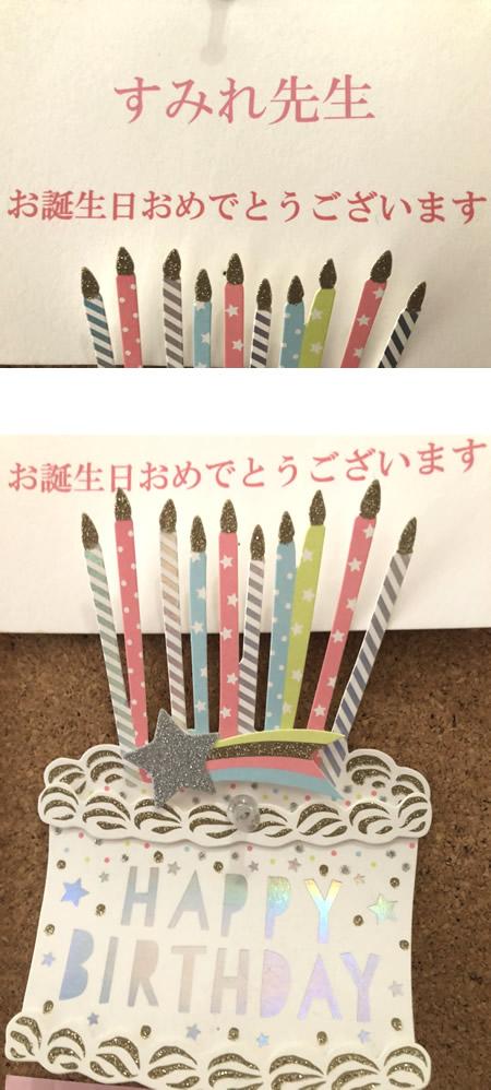 Sumire'Birthday〜ありがとう〜3|世田谷・自由が丘 天使バレエスクール