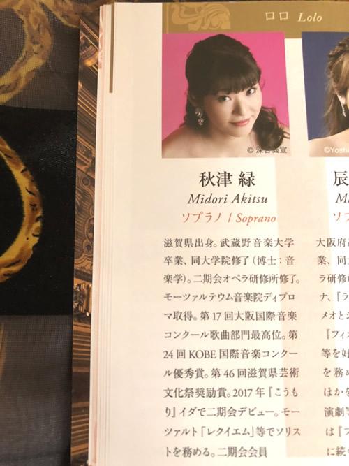 日生劇場公演『メリー・ウィドー』2|世田谷・自由が丘 天使バレエスクール