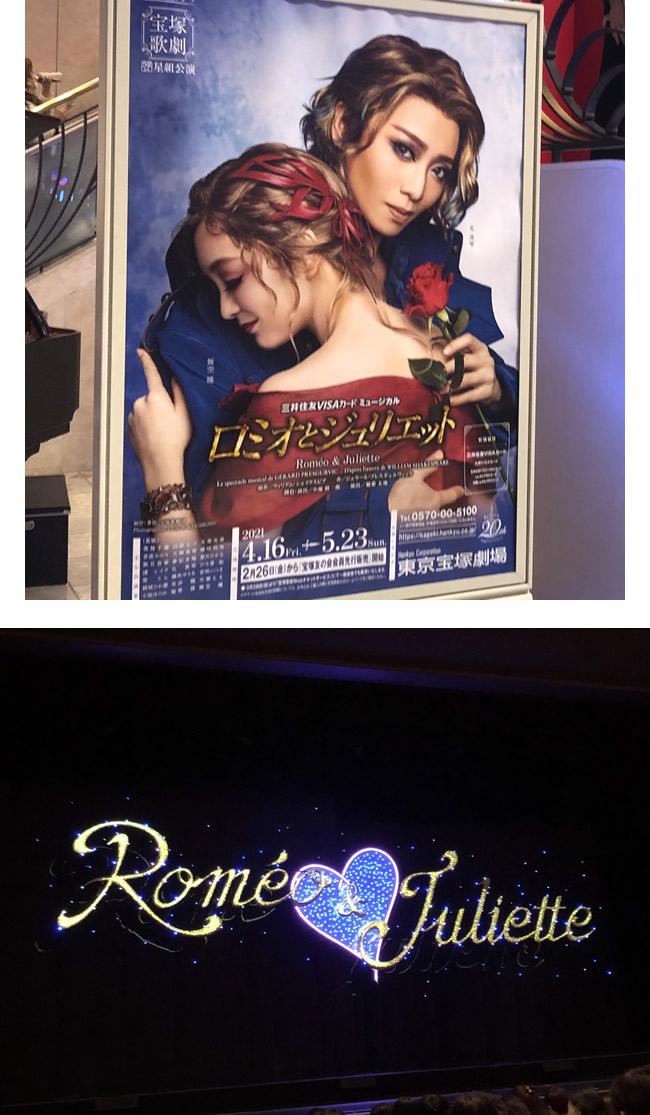 宝塚歌劇団 星組『ロミオとジュリエット』観劇-1|世田谷・自由が丘 天使バレエスクール