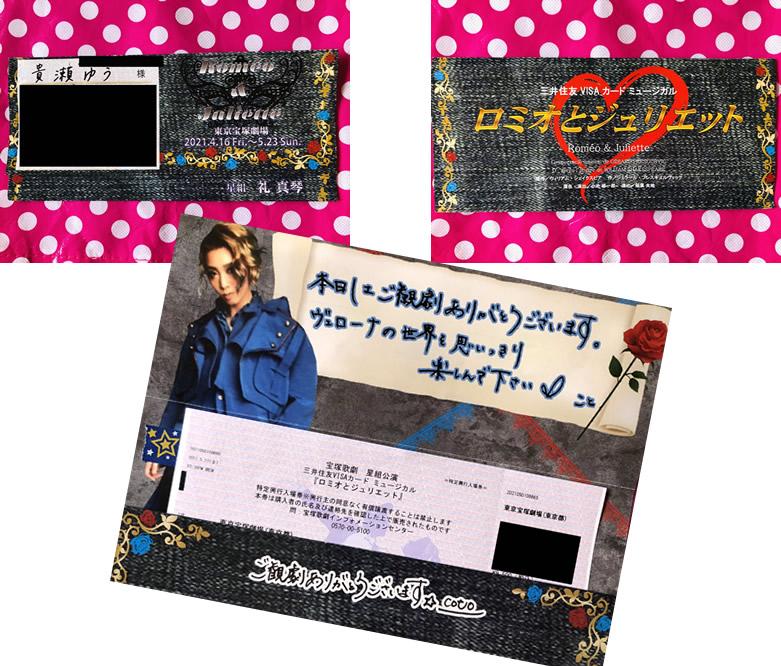 宝塚歌劇団 星組『ロミオとジュリエット』観劇-2|世田谷・自由が丘 天使バレエスクール