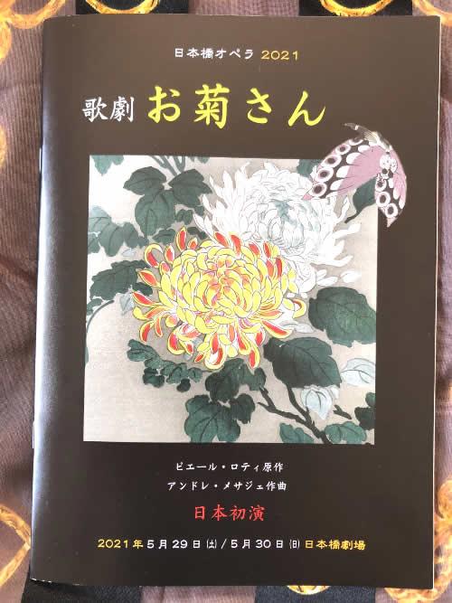 オペラ&お能『歌劇 お菊さん』鑑賞-1|世田谷・自由が丘 天使バレエスクール