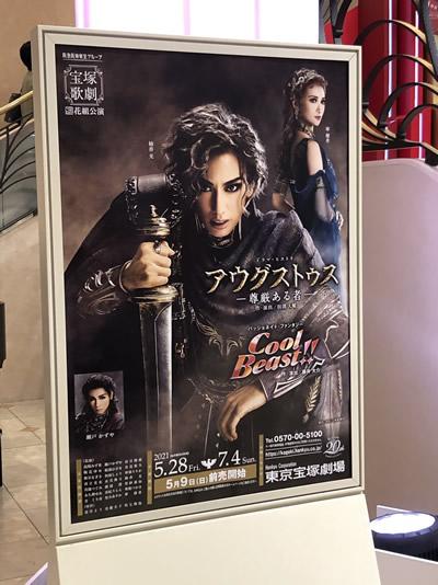 宝塚歌劇団 花組『アウグストゥス』『Cool Beast!!』観劇-1|世田谷・自由が丘 天使バレエスクール