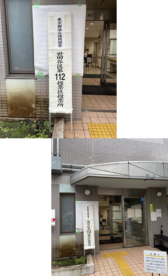 東京都議会議員選挙|世田谷・自由が丘 天使バレエスクール