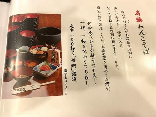 岩手・わんこそば【80杯!!】-1|目黒・自由が丘 天使バレエスクール